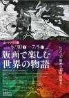 福井県立美術館「版画で楽しむ世界の物語」