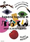 Bunkamura PLAY!「tupera tuperaのかおてん.」