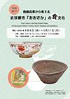 大阪歴史博物館「特集展示 発掘成果から考える 近世都市「おおさか」の食文化」