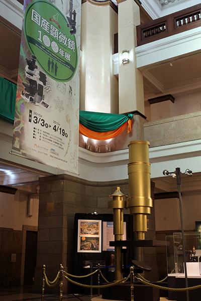 国立科学博物館「国産顕微鏡100年展~世界に向けた国産顕微鏡のあゆみ」
